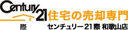 和歌山で失敗しない家・住宅の売却(一戸建て・マンション・土地)なら「センチュリー21際 和歌山店」へ